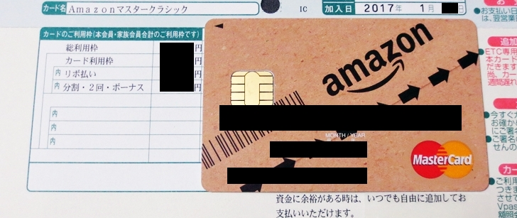 170100_amazoncard2